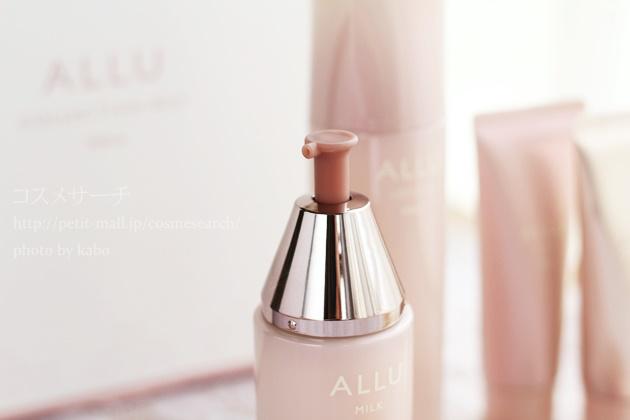 ポーラALLU(アリュー) ローションとミルクはポンプタイプ
