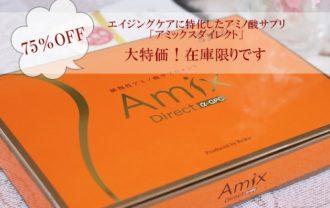 アミックスダイレクト(アミノ酸サプリメント)在庫限りの大特価