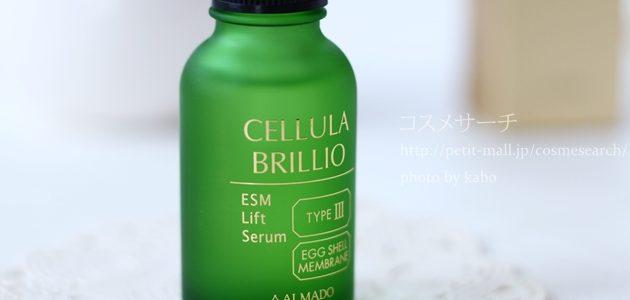 チェルラーブリリオ(美容液)