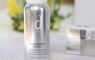dプログラム アレルバリアエッセンス