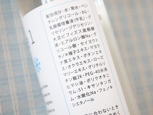 ヤクルト化粧品ikitel(イキテル)ローション配合成分