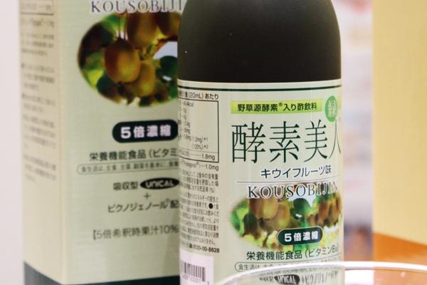シーボン酵素美人 キウイフルーツ味