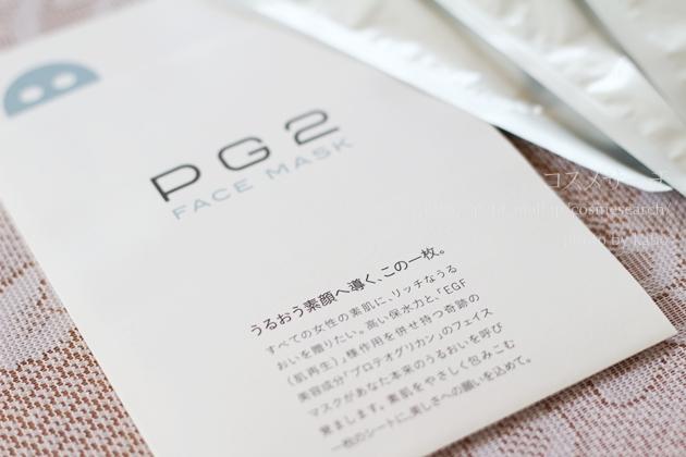 PG2フェイスマスクの美容成分プロテオグリカンについて