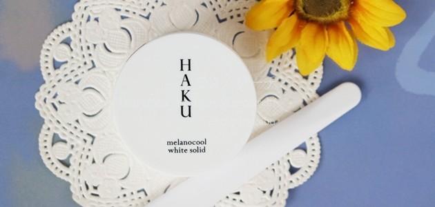 HAKU メラノクールホワイトソリッド