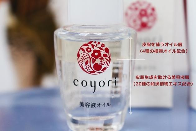 coyori美容液オイルは2層になっています