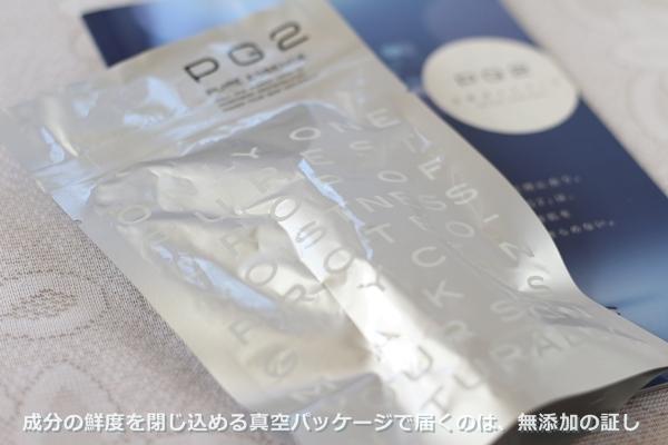 PG2ピュアエッセンスは真空パッケージで届きます