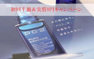 PG2 実質0円キャンペーン