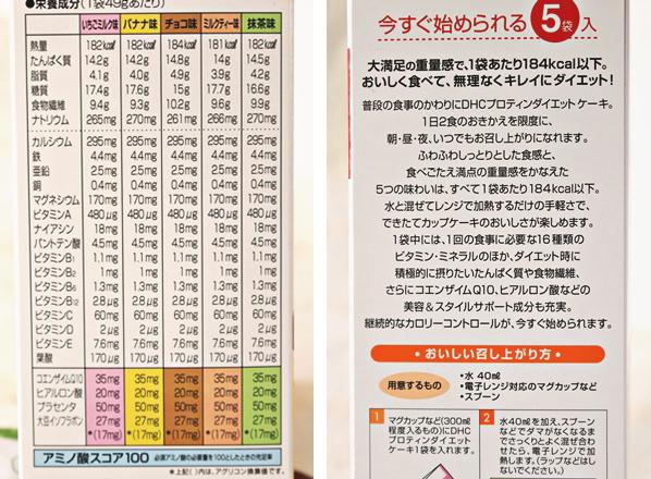 DHCプロティンダイエットケーキ成分表