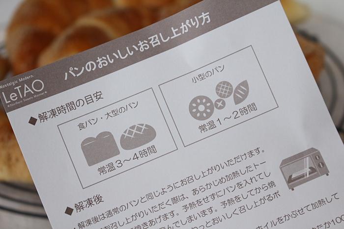 ルタオのパン 解凍方法
