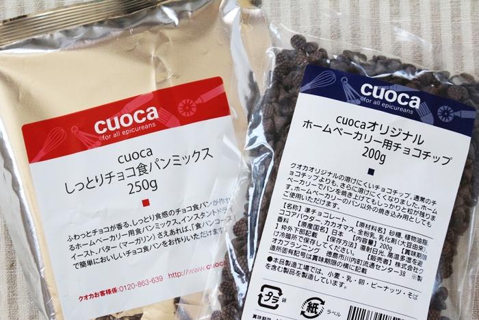 クオカ食パン用ミックス粉(チョコ)とチョコチップ