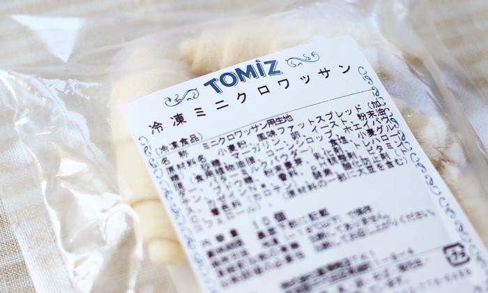 富澤商店の冷凍パン生地ミニクロワッサン