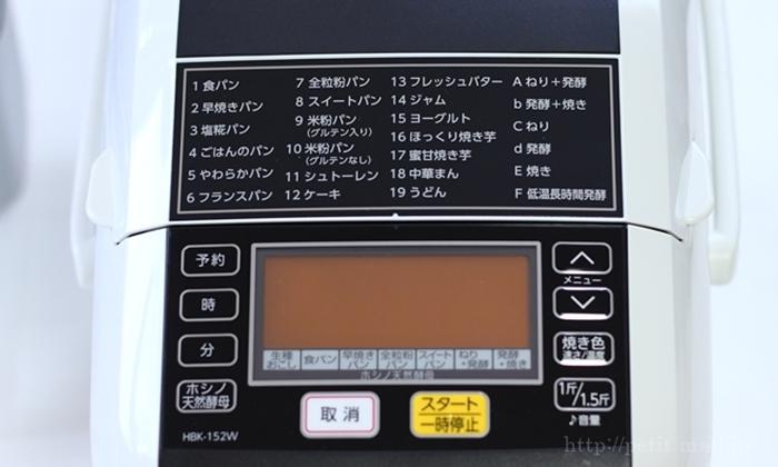 エムケーホームベーカリーHBK-152 操作ボタン