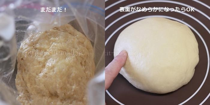 30分で作れるパン こね状態
