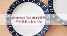 2016アフタヌーンティー福袋 予約開始のお知らせ