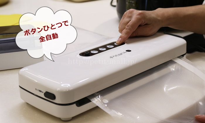ショップジャパン フードシーラーピタントはボタン一つで全自動