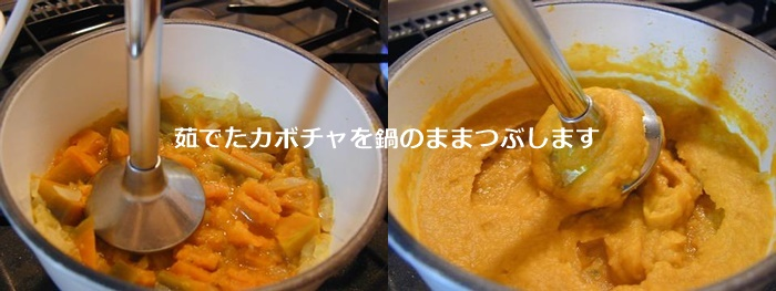 バーミックで作るカボチャスープ