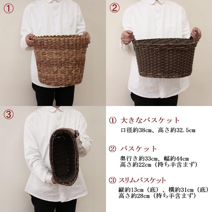 フェリシモ 洗える手編みバスケット 大きさ比較