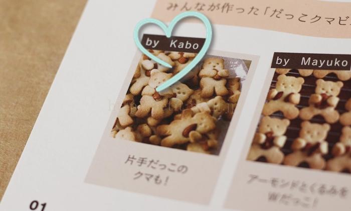 MaaさんのだっこクマビスケットBOOKにKaboの写真が掲載されました