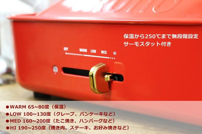 BURUNO コンパクトホットプレート 温度調節