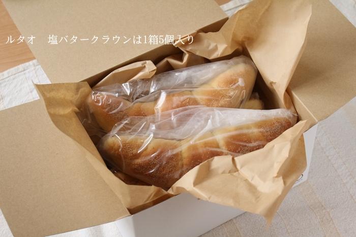 ルタオ 塩バタークラウンは1箱5個入り 冷凍で届きます