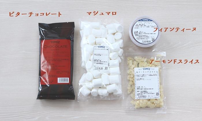 マシュマロチョコバーの材料