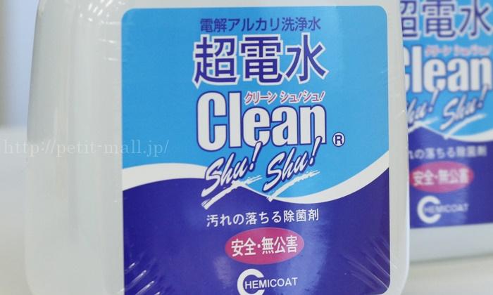 超電水クリーンシュシュ 汚れの落ちる除菌剤