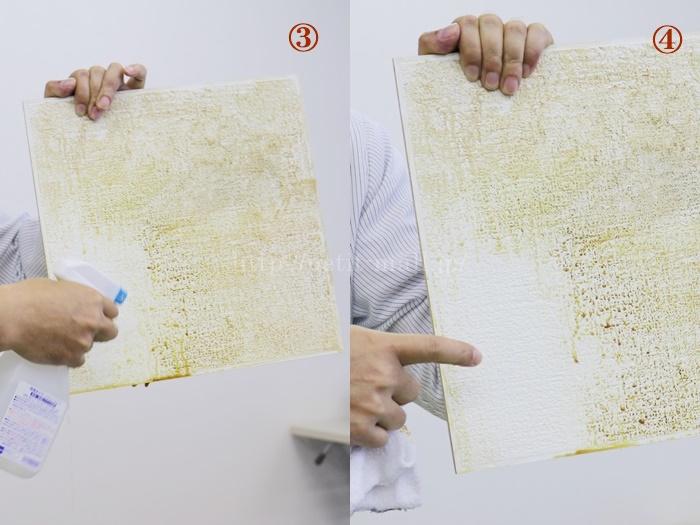 超電水クリーンシュシュでヤニのついた壁紙を掃除する実演3~4