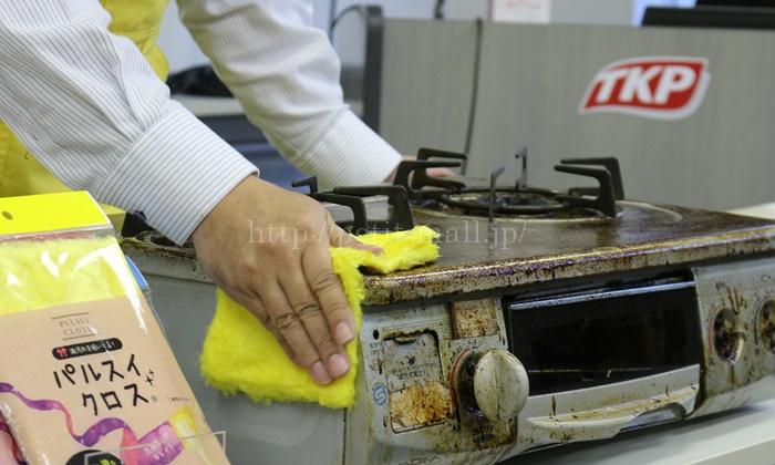 パルスイクロスで油で汚れたガスコンロを拭く実演