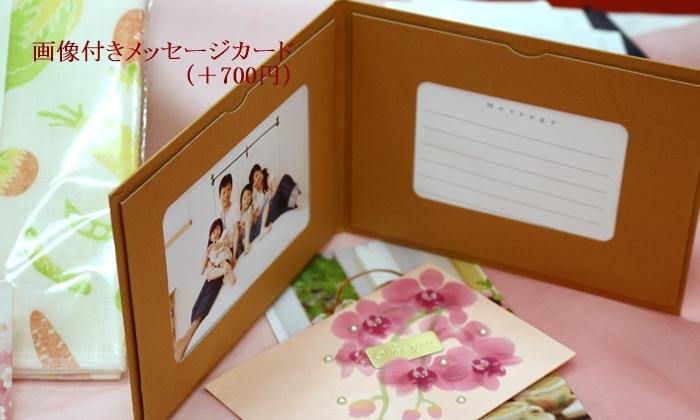 日比谷花壇の母の日ギフト 画像付きメッセージカード