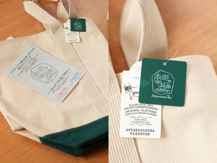 AfternoonTea福袋2016 アフタヌーンティー35周年を記念した高島帆布のオリジナルバッグ