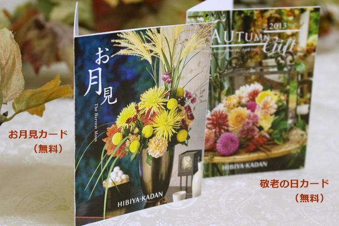 日比谷花壇 敬老の日ギフト オプション カード
