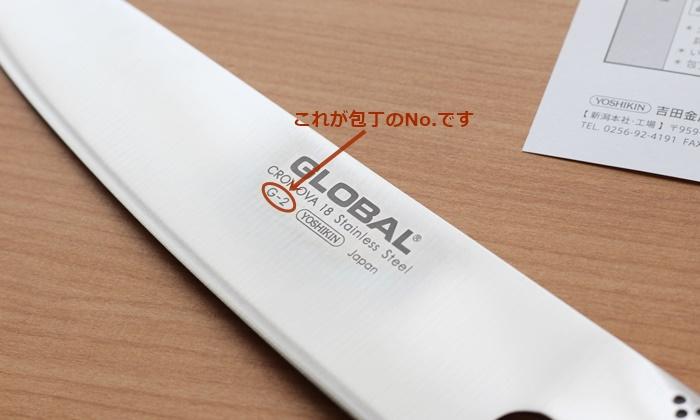 GLOBAL包丁の番号確認