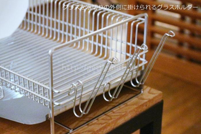 ベルメゾンデイズ ステンレス製水切りカゴ 専用パーツ グラスホルダー