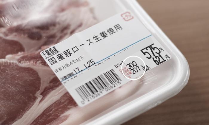 イトーヨーカドーネットスーパーのお肉はちょっとお得に購入できます