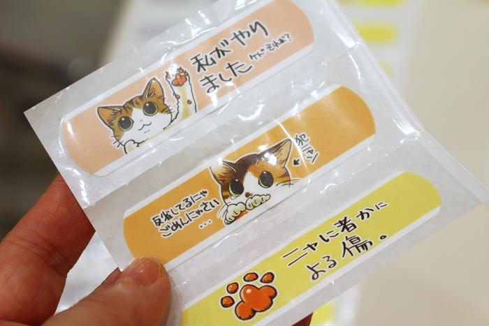 フェリシモ猫部 絆創膏
