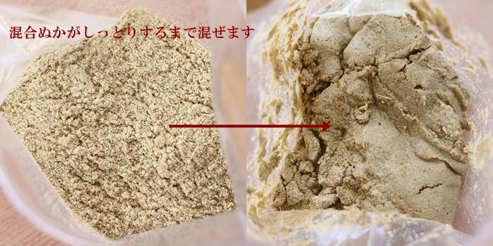 天然酵母入り国産ぬか床作り方