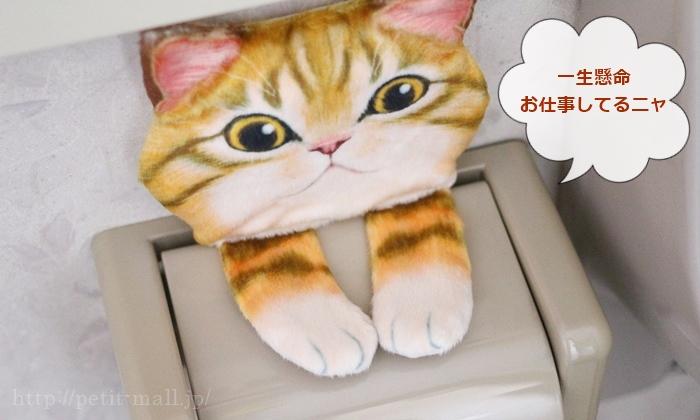 ぶらさがる猫のペーパーストッカー使用した様子