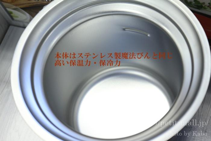 サーモス真空断熱テーブルスープジャー 保温性の高い内部