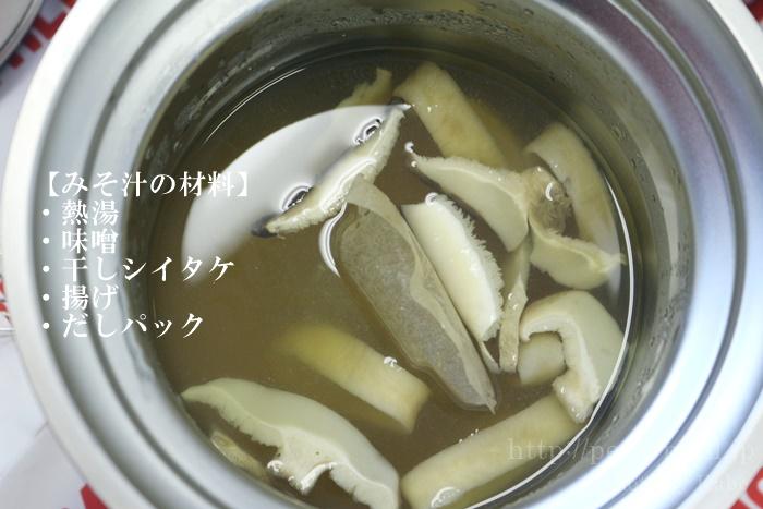 サーモス真空断熱テーブルスープジャーで作るお味噌汁