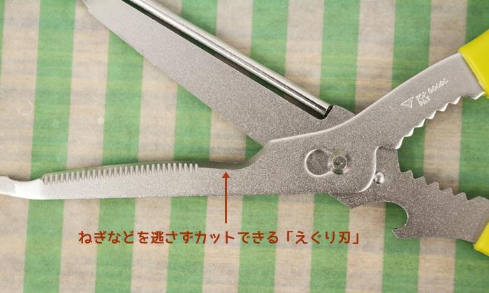フェリシモ 便利なキッチントングはさみ(えぐり刃)