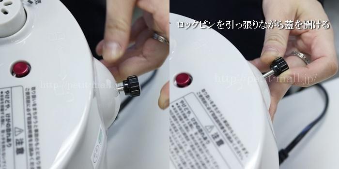 sirocaマイコン電気圧力鍋クックマイスター ロック解除方法