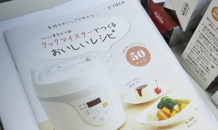 sirocaマイコン電気圧力鍋クックマイスター レシピブック
