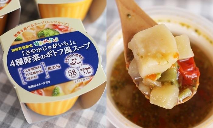 野菜をMOTTO 「さやかじゃがいも」と4種野菜のポトフ風スープ