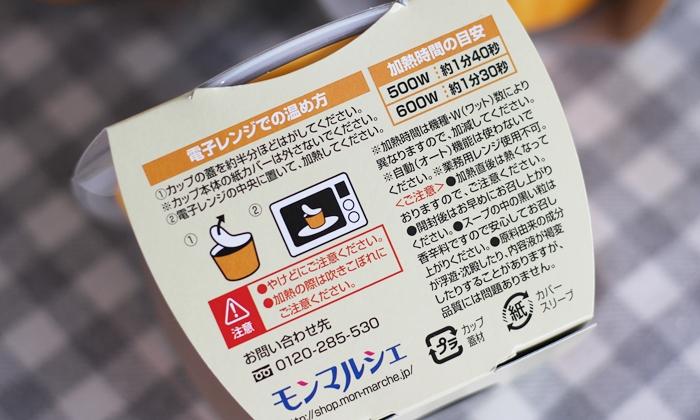 レンジカップスープ 野菜をMOTTO 作り方