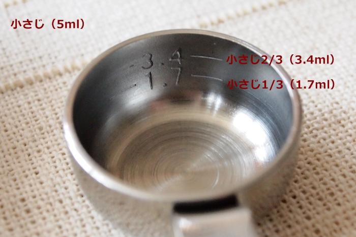 セレクト100計量スプーン 3.4mlと1.7mlが正確に計れます