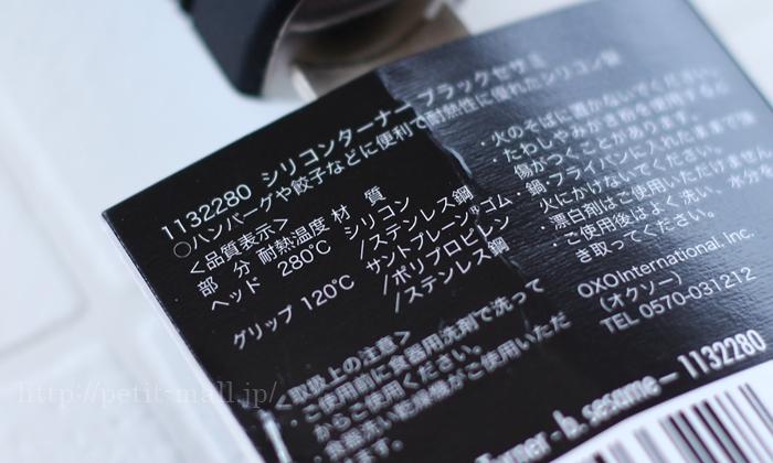 OXOシリコンターナー 耐熱温度