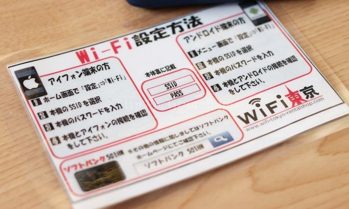 WiFiレンタル 説明書(設定方法)