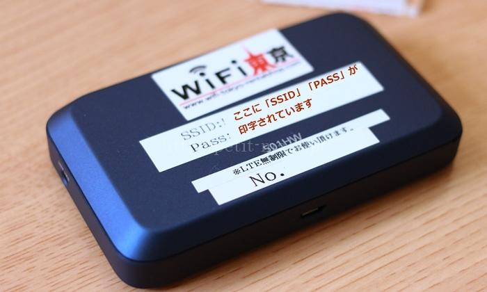 WiFiレンタル 設定方法