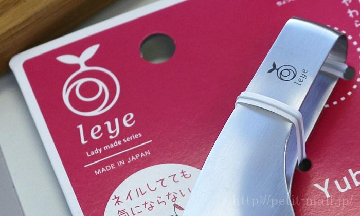 Ley(e(レイエ)とは