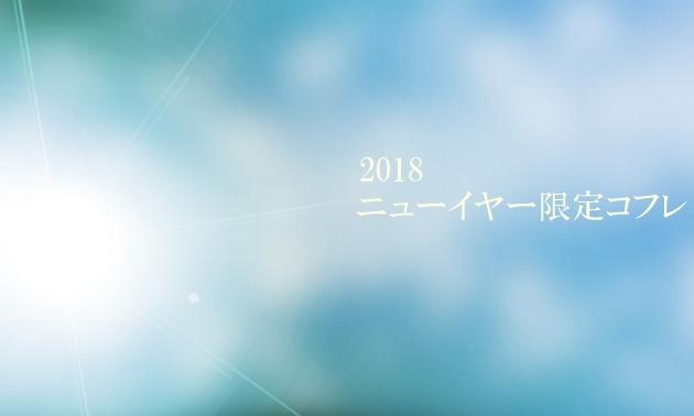 2018年新春限定コフレ